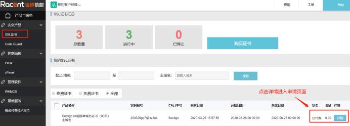 如何在锐成信息上自助申请DV SSL证书344.png