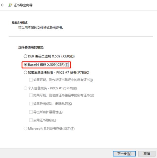 如何将.crt证书文件转换为.cer格式120.png