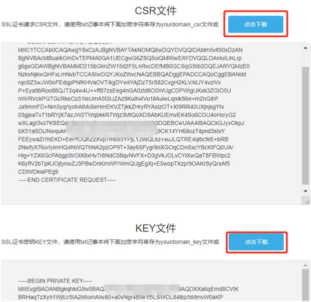 如何重新签发SSL证书650.png