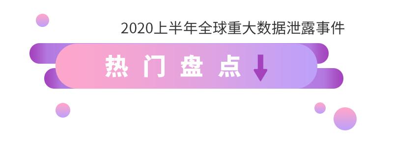 盘点   2020上半年全球重大数据泄露事件