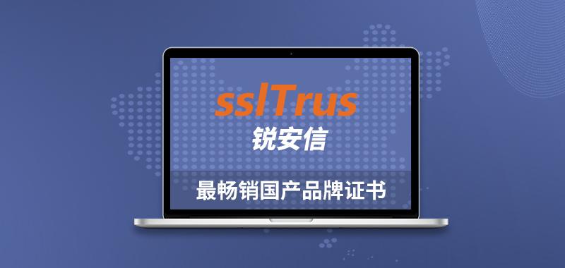 """国产品牌""""锐安信""""(sslTrus)证书已上线!"""