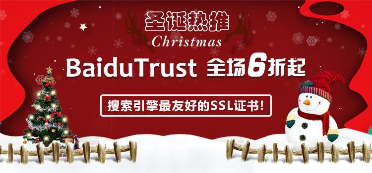 圣诞送好礼  BaiduTrust SSL证书让企业独享百度更多安全可信服务