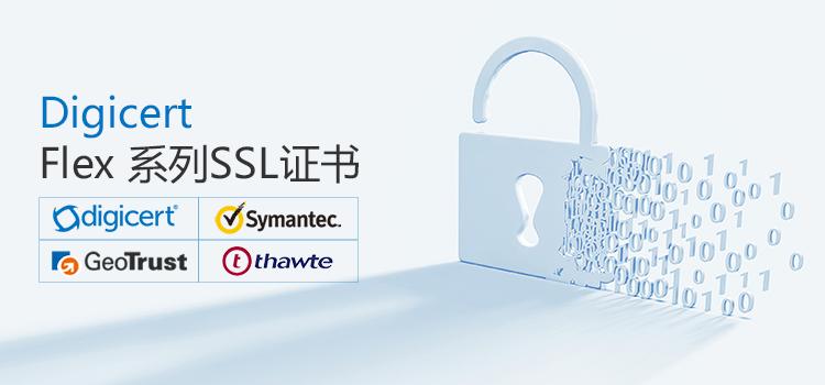 锐成国内首发Digicert Flex系列6年期SSL证书