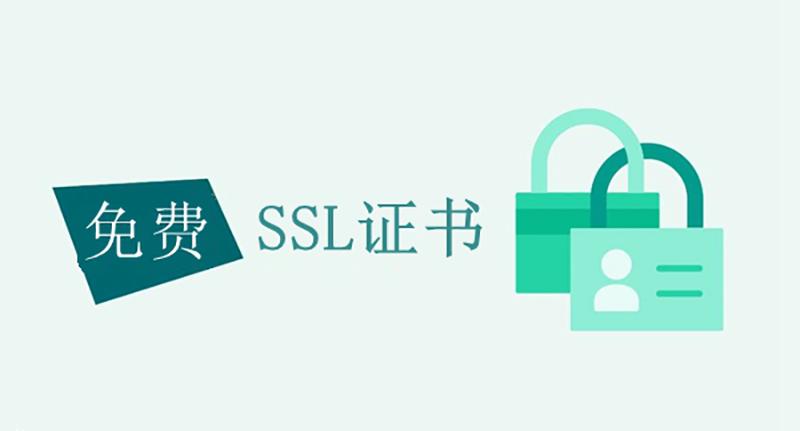 免费申请SSL证书的国内网站