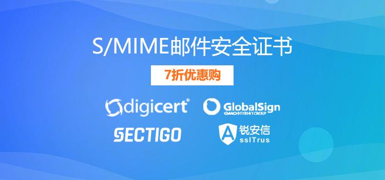 Digicert/Sectigo/Globalsign/sslTrus S/MIME邮件安全证书7折优惠购