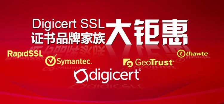 Digicert SSL证书品牌家族大钜惠