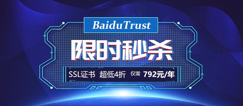 BaiduTrust SSL证书历史超低价,4折仅需792元!
