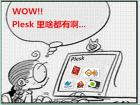 有了 Plesk Onyx,Git、Ruby、Docker 等热门技术轻松享