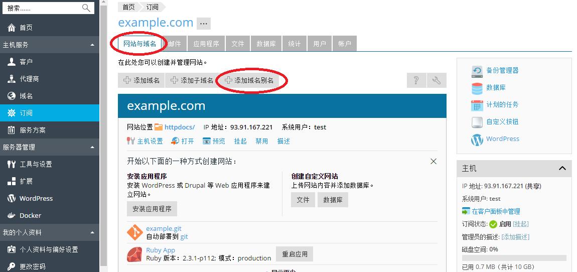 """""""添加域名别名""""选项在Plesk客户面板上不见了怎么办"""