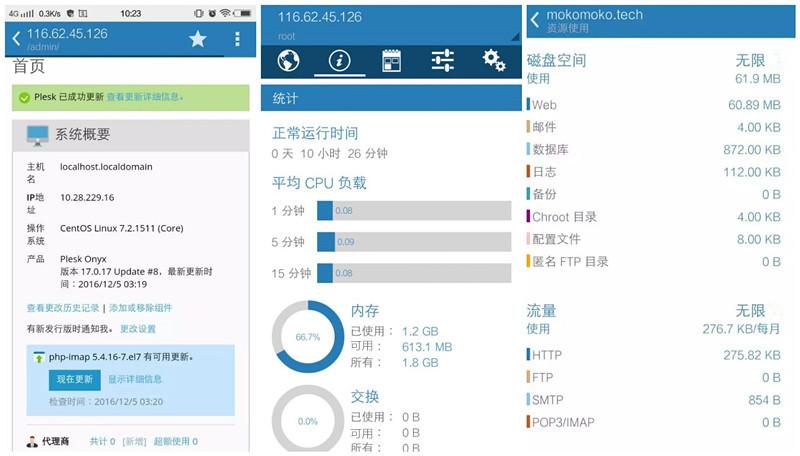 Plesk Mobile,指尖掌控服务器