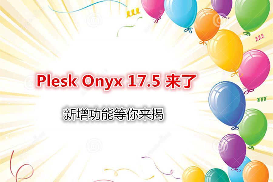 Plesk Onyx 17.5 来了  全球最强面板新功能曝光