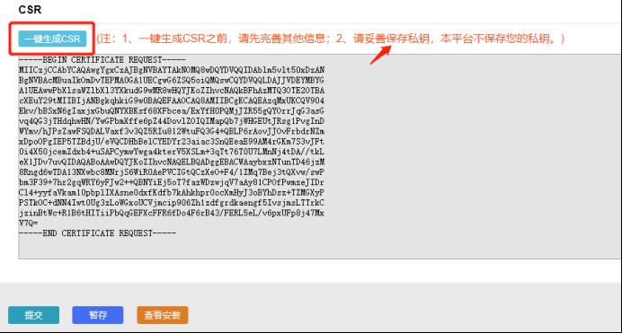 申请SSL证书怎样做域名验证411.png