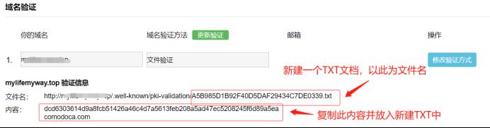 申请SSL证书怎样做域名验证1296.png